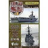 現用艦船キットコレクション4 全10種セットフルコンプ エフトイズ 1/1250