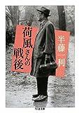 荷風さんの戦後 (ちくま文庫)