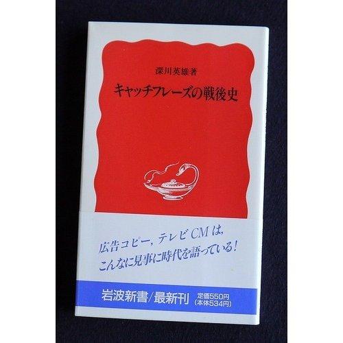 キャッチフレーズの戦後史 (岩波新書)の詳細を見る