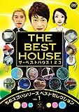 ザ・ベストハウス123DVD 第1巻 「ものスゴいシリーズ ベストセレクションvol.1」の画像