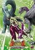 古代王者 恐竜キング Dキッズ・アドベンチャー 7 [DVD]