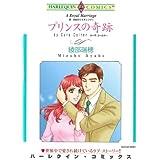 プリンスの奇跡 続・世紀のウエディング (ハーレクインコミックス)