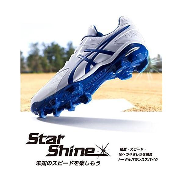 [アシックス] 野球スパイク STARSHIN...の紹介画像8