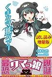 くま クマ 熊 ベアー〈試し読み増量版〉 (PASH! ブックス)