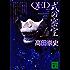 QED 式の密室 (講談社文庫)