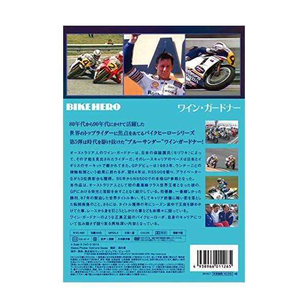 BIKE HERO ワイン・ガードナー [DVD]の紹介画像2