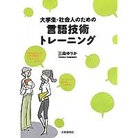 大学生・社会人のための言語技術トレーニング