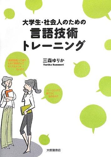 大学生・社会人のための言語技術トレーニングの詳細を見る