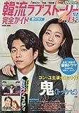 韓流ラブストーリー完全ガイド 愛の炎号 (COSMIC MOOK)