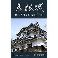 彦根城: 国宝天守と大名庭園の美 むつら星フォトブックス (むつら星文庫)