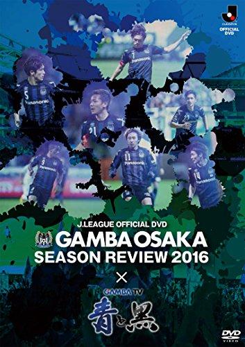 ガンバ大阪シーズンレビュー2016×ガンバTV~青と黒~ [DVD]