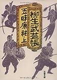 柳生武芸帳〈上〉 (文春文庫)