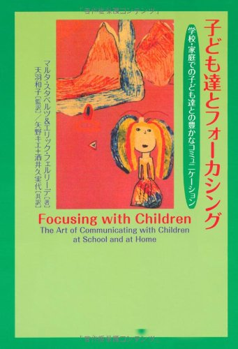 子ども達とフォーカシング―学校・家庭での子ども達との豊かなコミュニケーションの詳細を見る
