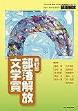 部落解放 2021年7月増刊号(808号)