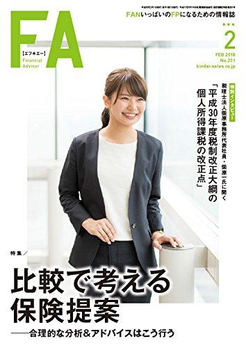 Financial Adviser 2018年2月号 (ファ...