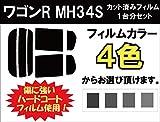 SUZUKI スズキ ワゴンR MH34S / MH44S カット済みカーフィルム/スーパーブラック