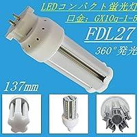 【FDLタイプの蛍光灯をLEDに替える!】 EF-FDL27EX-D 27 W形 (電源内蔵型) 27W→12W GX10q-4 56%以上節電  昼光色 130lm/w  約1560lm 日本製のLEDチップ  照射角度360度  エコ/省ネーライト   LED ツイン蛍光灯 LED電球 天井照明 2年保証 fdl27ex