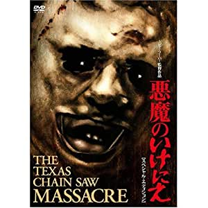 悪魔のいけにえ スペシャル・エディション(2枚組) [DVD]