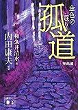 【読書】和久井清水『孤道 完結編 金色の眠り』