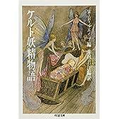 ケルト妖精物語 (ちくま文庫)