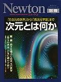 次元とは何か―「0次元の世界」から「高次元宇宙」まで (ニュートンムック Newton別冊サイエンステキストシリーズ)
