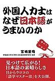 外国人力士はなぜ日本語がうまいのか