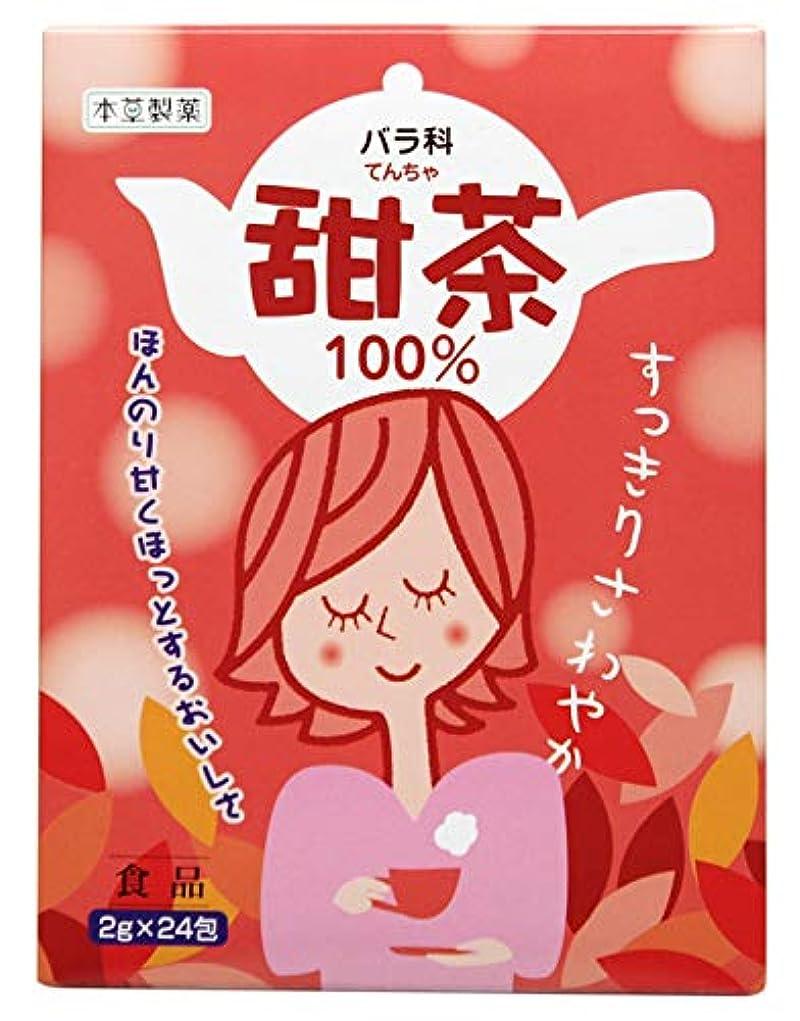 サミットシェルター韻本草 甜茶
