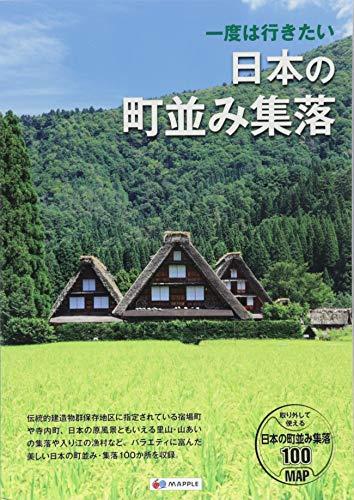 一度は行きたい 日本の町並み集落 (MAPPLE)