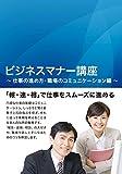 ビジネスマナー講座 ~仕事の進め方・職場のコミュニケーション編~ [DVD]
