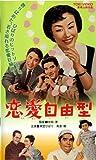 恋愛自由型 [VHS]