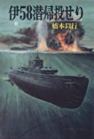 伊58潜帰投せり (戦記文庫)