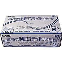 ケース販売 エブノ No.535 ニトリル手袋 ネオライト パウダーフリー ホワイト Sサイズ 100枚入 ×30個