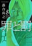 罪と罰(8) (アクションコミックス)