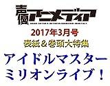声優アニメディア 2017年 03 月号 [雑誌]