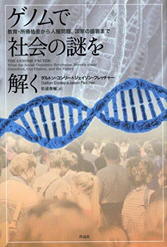 遺伝子の差はどれだけの不平等を産んでいるのか『ゲノムで社会の謎を解く――教育・所得格差から人種問題、国家の盛衰まで』