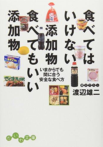 食べてはいけない添加物 食べてもいい添加物 (だいわ文庫)の詳細を見る