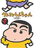 Crayon Shinchan: Volume 1 (Crayon Shinchan - Reissue)