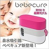 鼻水吸引器 電動 ベベキュア bebecure 3電源対応 (ローズピンク)