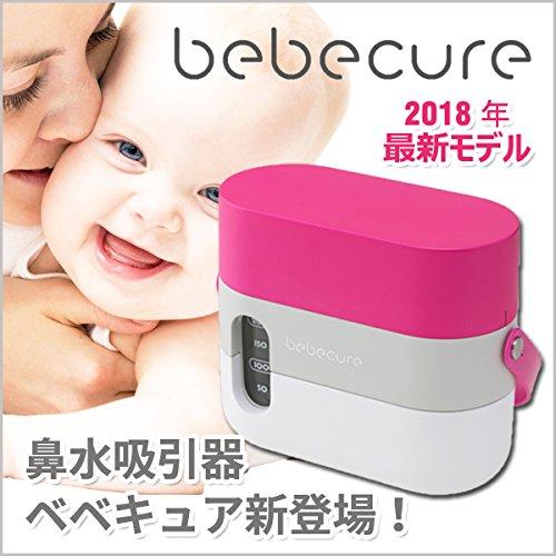 鼻水吸引器 ベベキュア bebecure 3電源対応 2018年最新モデ&#x...