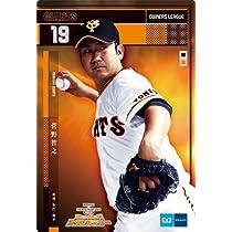 オーナーズリーグOLP28 2015 東京メトロスタンプラリー限定カード 菅野智之 巨人(読売ジャイアンツ )