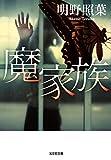 魔家族 (光文社文庫)