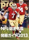 Touchdown PRO (タッチダウン プロ) 2013年 10月号 [雑誌]