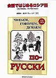 会話ではじめるロシア語―ロシア語を話し、ロシア語で考える 画像