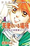 天使のいる場所 Dr.ぴよこの研修ノート(4) (デザートコミックス)