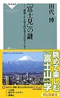 「富士見」の謎――一番遠くから富士山が見えるのはどこか?(祥伝社新書239)