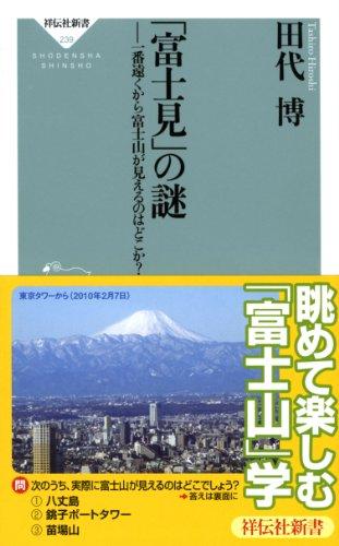 「富士見」の謎――一番遠くから富士山が見えるのはどこか?(祥伝社新書239)の詳細を見る