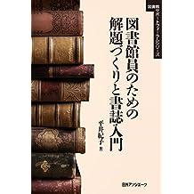 図書館員のための解題づくりと書誌入門 (図書館サポートフォーラムシリーズ)