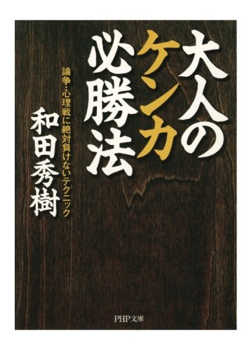 大人のケンカ必勝法 論争・心理戦に絶対負けないテクニック (PHP文庫)