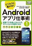 ビジネスに差が付く Androidアプリ仕事術1 定番アプリを使いこなしてこそ、スマートフォンが便利になる! (impress QuickBooks)