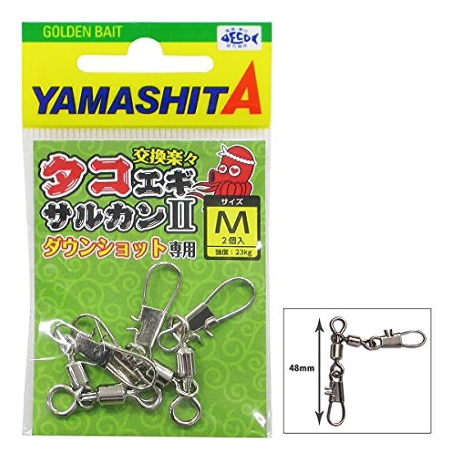 させる加入コメントヤマシタ(YAMASHITA) タコエギサルカンII M